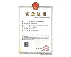 深圳鸿蓝亮营业执照