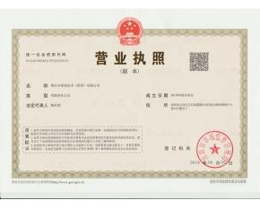 深圳奥尔本营业执照