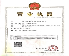 北京鸿蓝亮营业执照