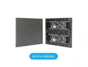 室内H3/pro高清全彩LED显示屏